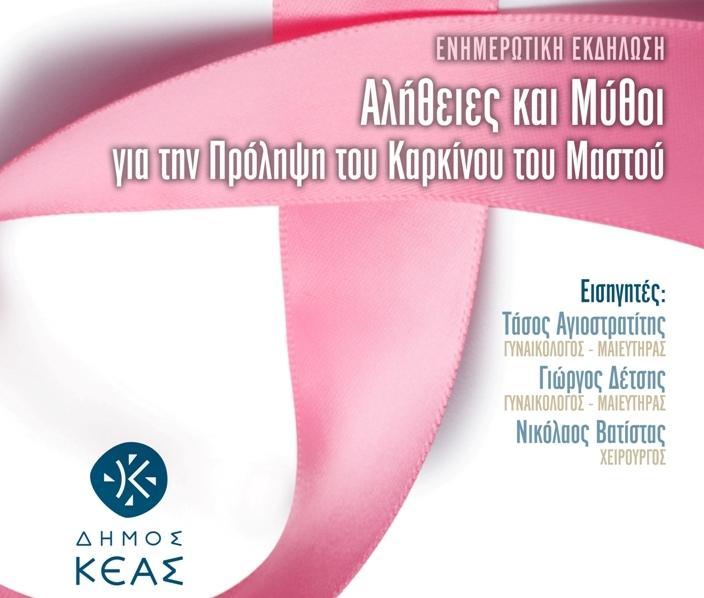Ενημερωτική εκδήλωση: Αλήθειες και Μύθοι για την Πρόληψη του Καρκίνου του Μαστού