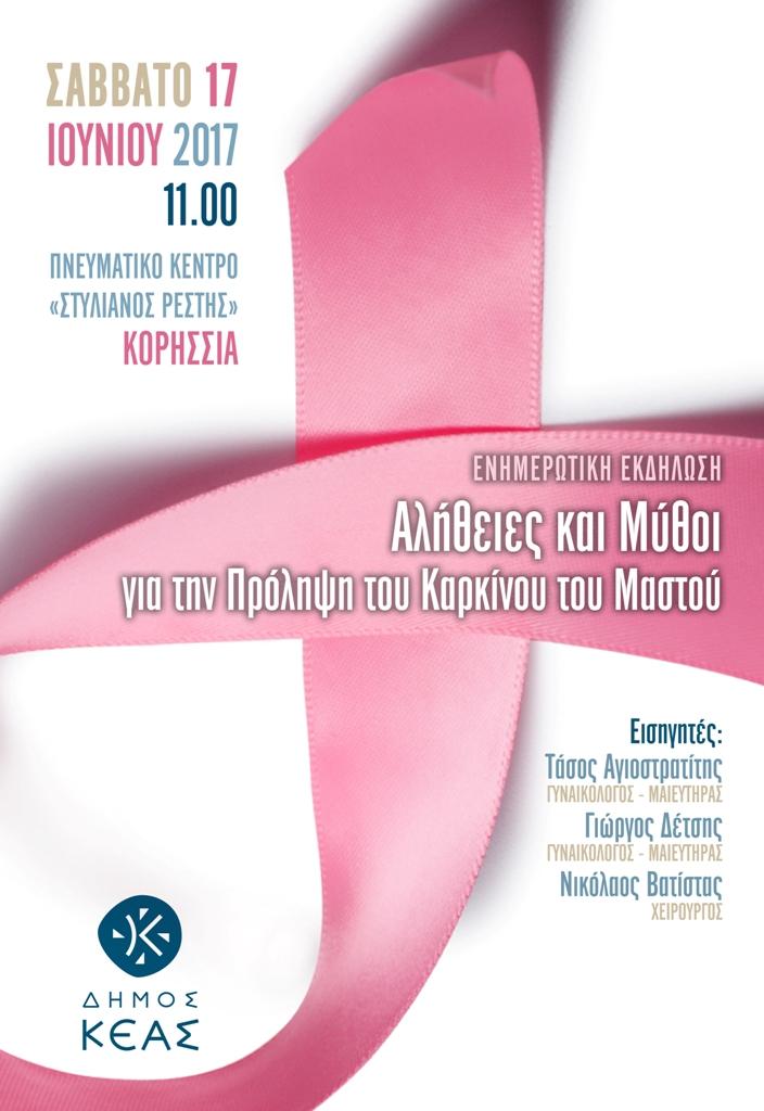 Πρόληψη του Καρκίνου του Μαστού