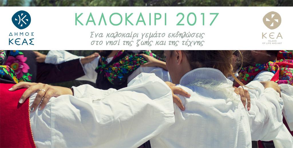 Καλοκαίρι 2017 – Εκδηλώσεις