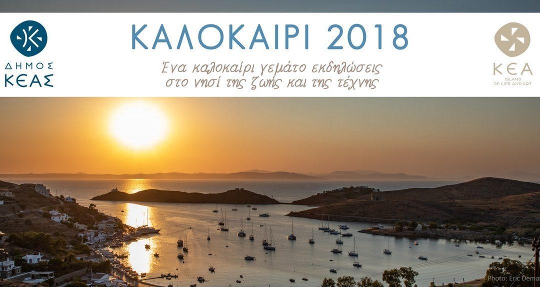 Καλοκαίρι 2018 – Ένα καλοκαίρι γεμάτο εκδηλώσεις στην Κέα