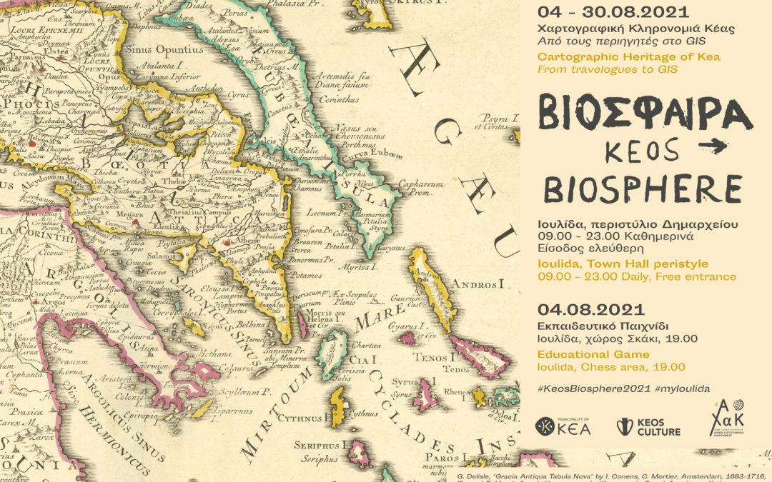ΒΙΟΣΦΑΙΡΑ ΚΕΑΣ 2021 – Χαρτογραφική Κληρονομιά Κέας